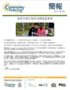 HSCPC_Newsletter_5