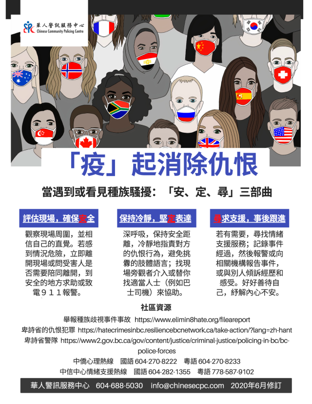 ccpc-lets-end-hate-flyer-2.png